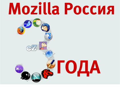 http://www.mozilla-russia.org/images/3year.png