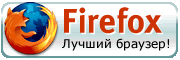 http://www.mozilla-russia.org/images/btn/fx-180x60-01.png