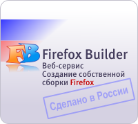 http://mozilla-russia.org/images/mir-ffbuilder.png