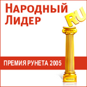 Winner of Runet Award 2005
